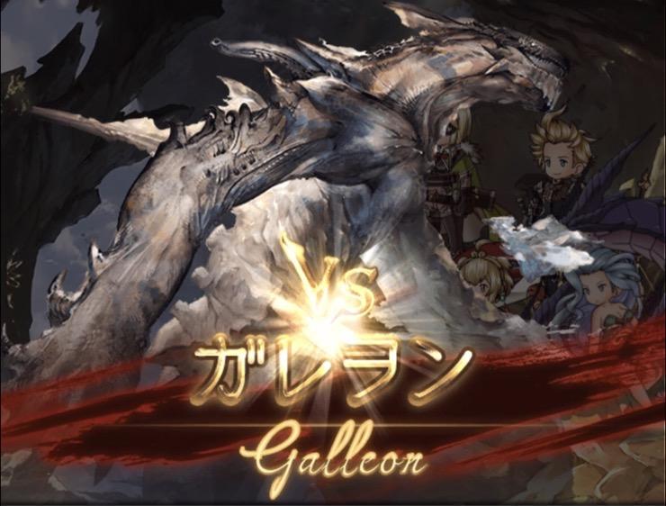 グラブル ガレオン